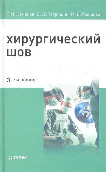 Хирургический шов. 3-е издание