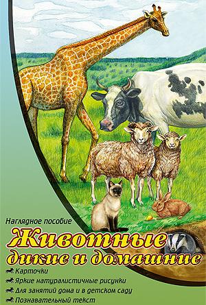 Животные дикие и домашние. Карточки. Яркие натуралистичные рисунки. Для занятий дома и в детском саду. Познавательный текст