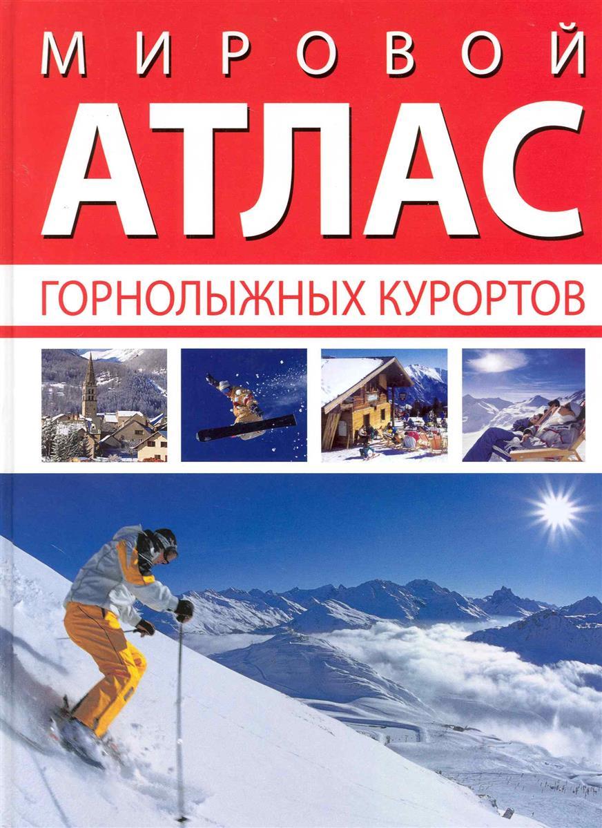 Уилсон А. (ред.) Мировой атлас горнолыжных курортов