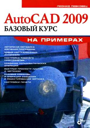 Левковец Л. AutoCAD 2009 Базовый курс на примерах autocad 2007 экспресс курс