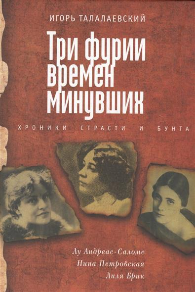 Талалаевский И. Три фурии времен минувших. Хроники страсти и бунта