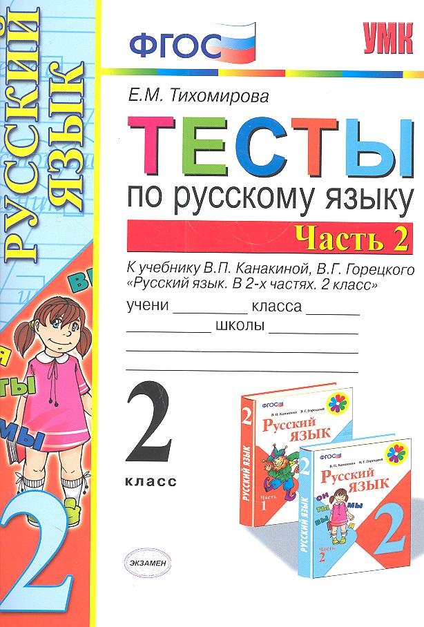 учебники 2 класса русский язык канакиной горецкого решебники