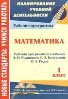Математика. 1 класс. Рабочая программа по учебнику В.Н. Рудницкой, Е.Э. Кончуровой, О.А. Рыдзе