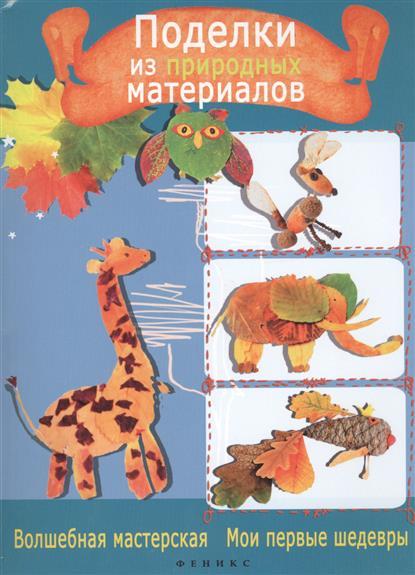 Деревянко А. Поделки из природных материалов