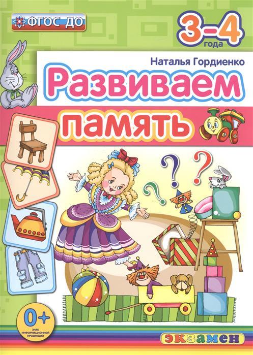 Гордиенко Н. Развиваем память (3-4 года) о н земцова а мухина развиваем память 3 4 года учебное пособие с наклейками