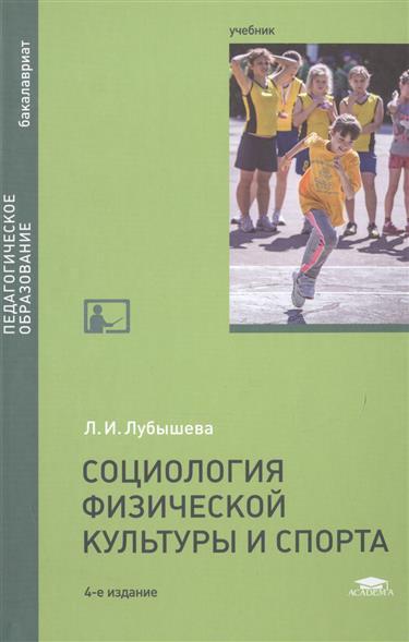 Социология физической культуры и спорта. Учебник