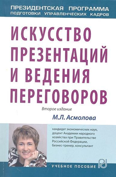 Асмолова М. Искусство презентаций и ведения переговоров Уч. пос.
