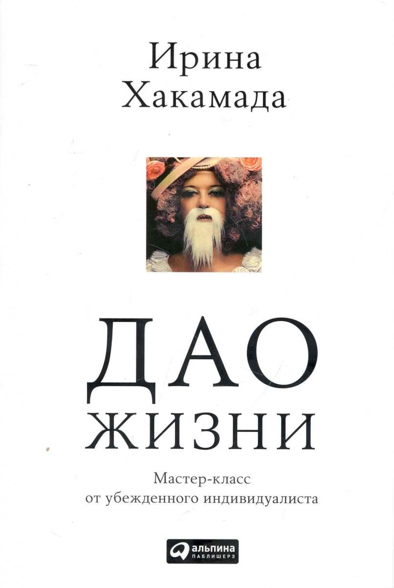 Хакамада И. Дао жизни Мастер-класс от убежденного индивидуалиста ISBN: 9785961413632 хакамада и аудиокн хакамада sex в большой политике