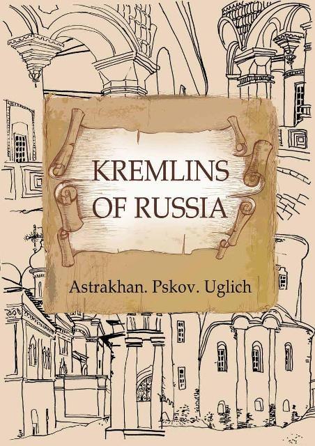 Кремли России. Астрахань
