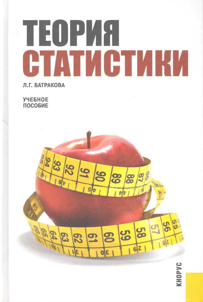 Батракова Л. Теория статистики Учеб. пос.
