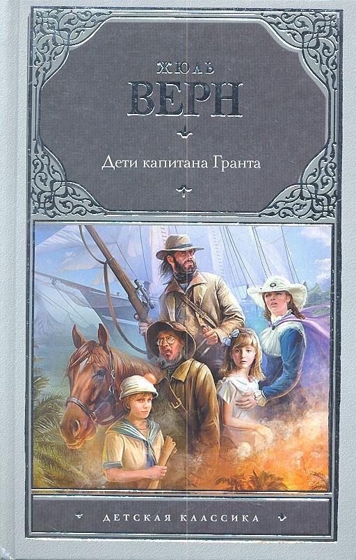 Верн Ж. Дети капитана Гранта верн ж дети капитана гранта isbn 9785699979165