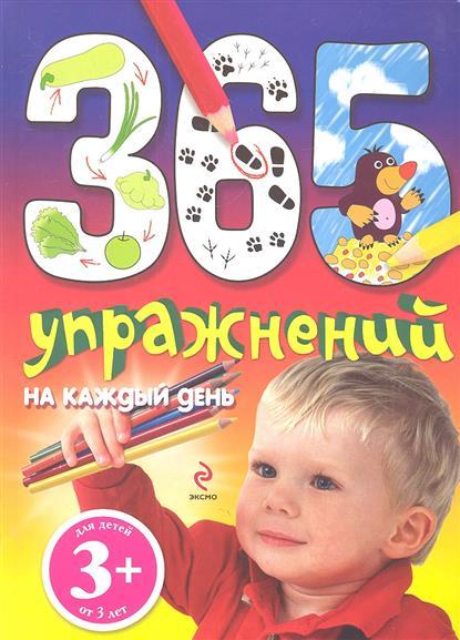 365 упражнений на каждый день. Для детей от 3 лет
