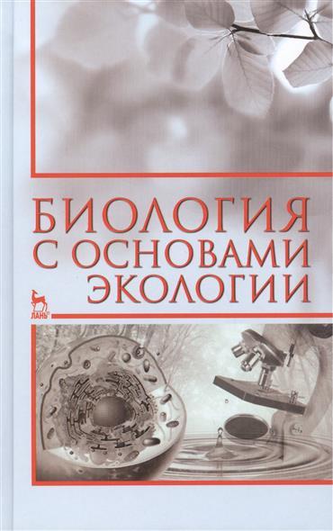 Нефедова С.: Биология с основами экологии: учебное пособие. Издание второе, исправленное