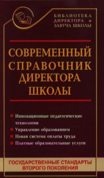 Современный справочник директора школы