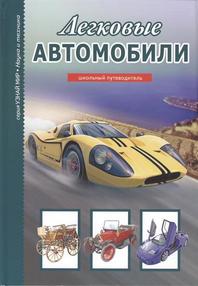 Черненко Г. Легковые автомобили легковые автомобили мира плакат