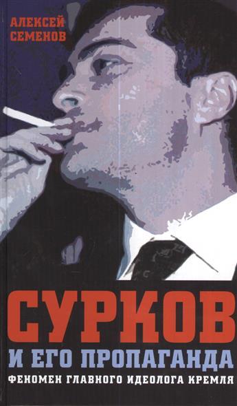 Сурков и его пропаганда. Феномен главного идеолога Кремля
