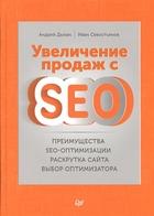Увеличение продаж с SEO. Преимущества SEO-оптимизации. Раскрутка сайта. Выбор оптимизатора