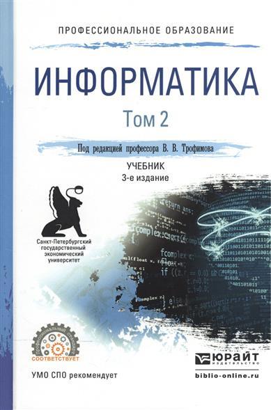 Трофимов В. (ред.) Информатика. В 2-х томах. Том 2. Учебник для СПО