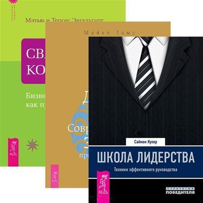 Школа лидертсва. Душа бизнеса. Священная коммерция (комплект из 3 книг)