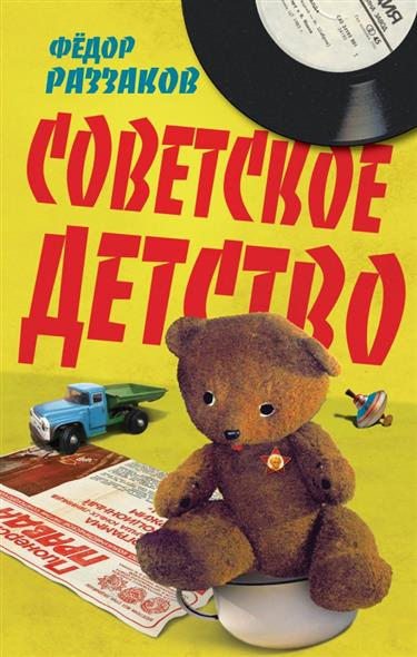 Раззаков Ф. Советское детство детство лидера