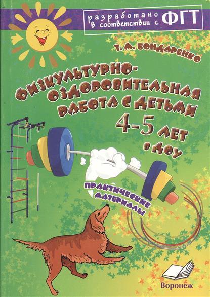 Бондаренко Т. Физкультурно-оздоровительная работа с детьми 4-5 лет в ДОУ кроссовки instreet instreet in011ampqy20