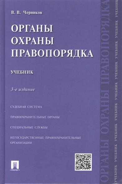 Черников В. Органы охраны правопорядка. Учебник