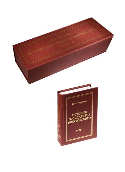 История Государства Российского в 12 томах в подарочной упаковке