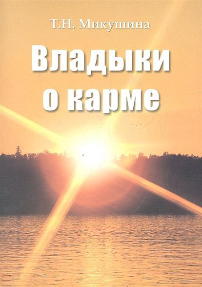 Владыки о карме. Продиктовано Посланнику Микушиной Т.Н. март 2005 г. - январь 2007 г.