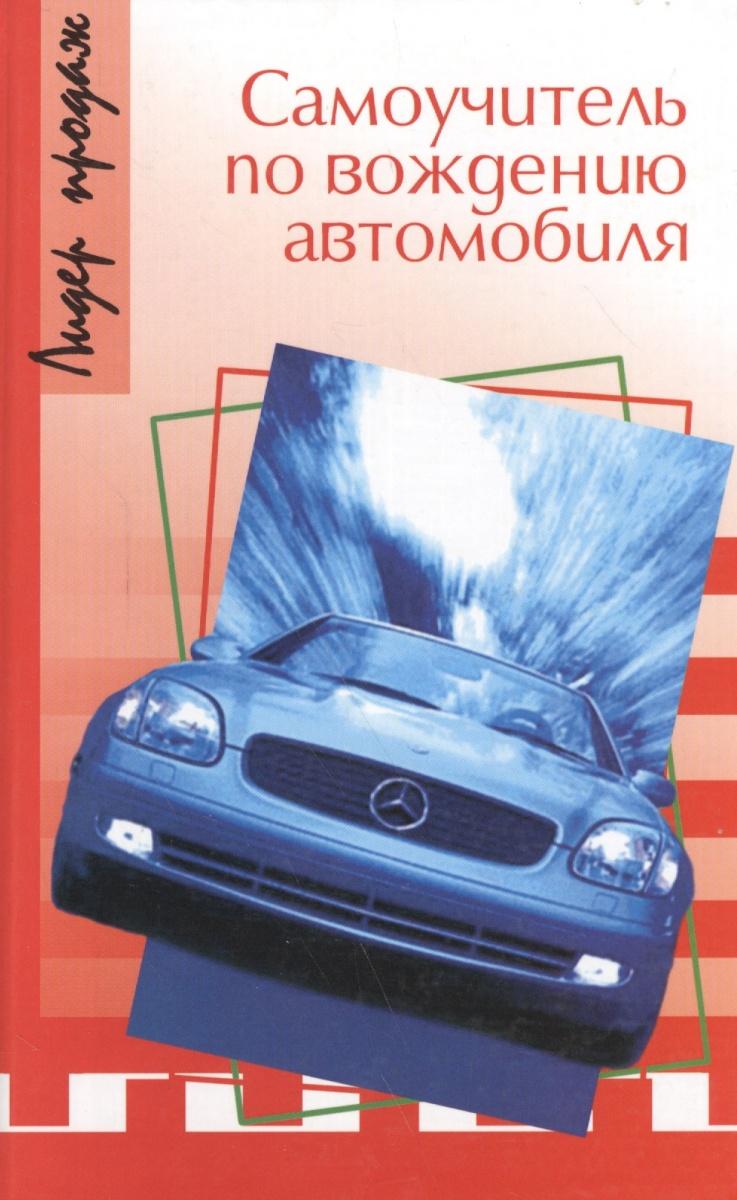 Назаров Г. Самоучитель по вождению автомобиля