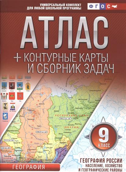 Атлас + контурные карты и сборник задач. 9 класс. География России. Население, хозяйство и географические районы