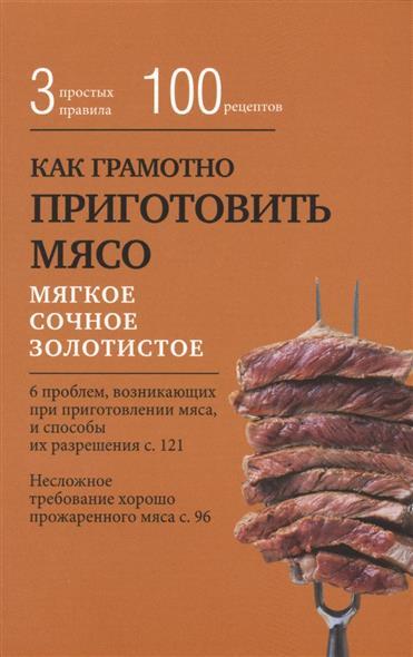 Как грамотно приготовить мясо