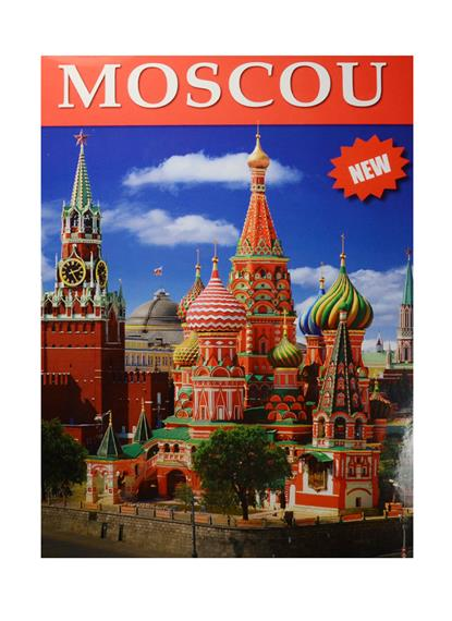 Moscou = Москва. Альбом на французском языке (+ карта Москвы)
