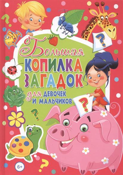 Скиба Т. (сост.) Большая копилка загадок для девочек и мальчиков прогулочная коляска carmella princess pink page 2