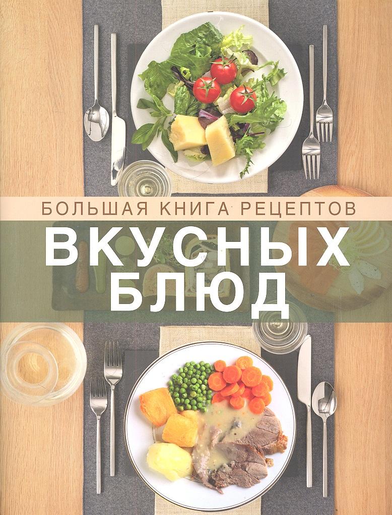 Писктелл Дж. Кулинарная книга для здорового сердца / Большая книга рецептов вкусных блюд кугаевский в фото большая кулинарная книга