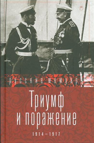 Стогов И. (сост.) Триумф и поражение. 1914-1917