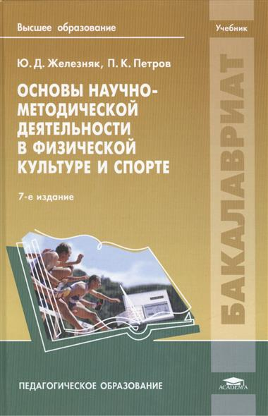 Основы научно-методической деятельности в физической культуре и спорте. Учебник. 7-е издание, стереотипное
