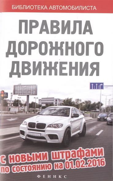 Правила дорожного движения с новыми штрафами по состоянию на 01.02.2016