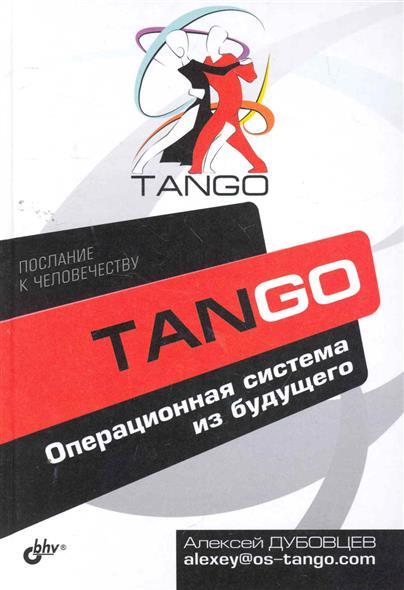Танго Операционная система из будущего