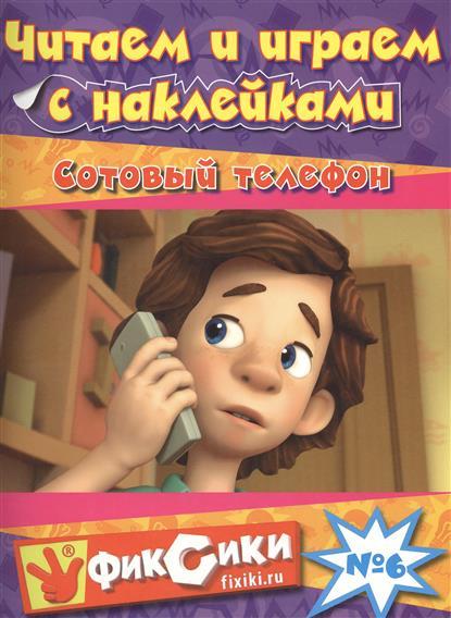 Сотовый телефон. Читаем и играем с наклейками № 6