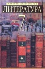 Литература 7 кл Учебник-хрестоматия ч.2