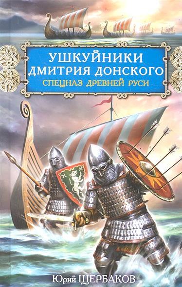 Ушкуйники Дмитрия Донского Спецназ Древней Руси