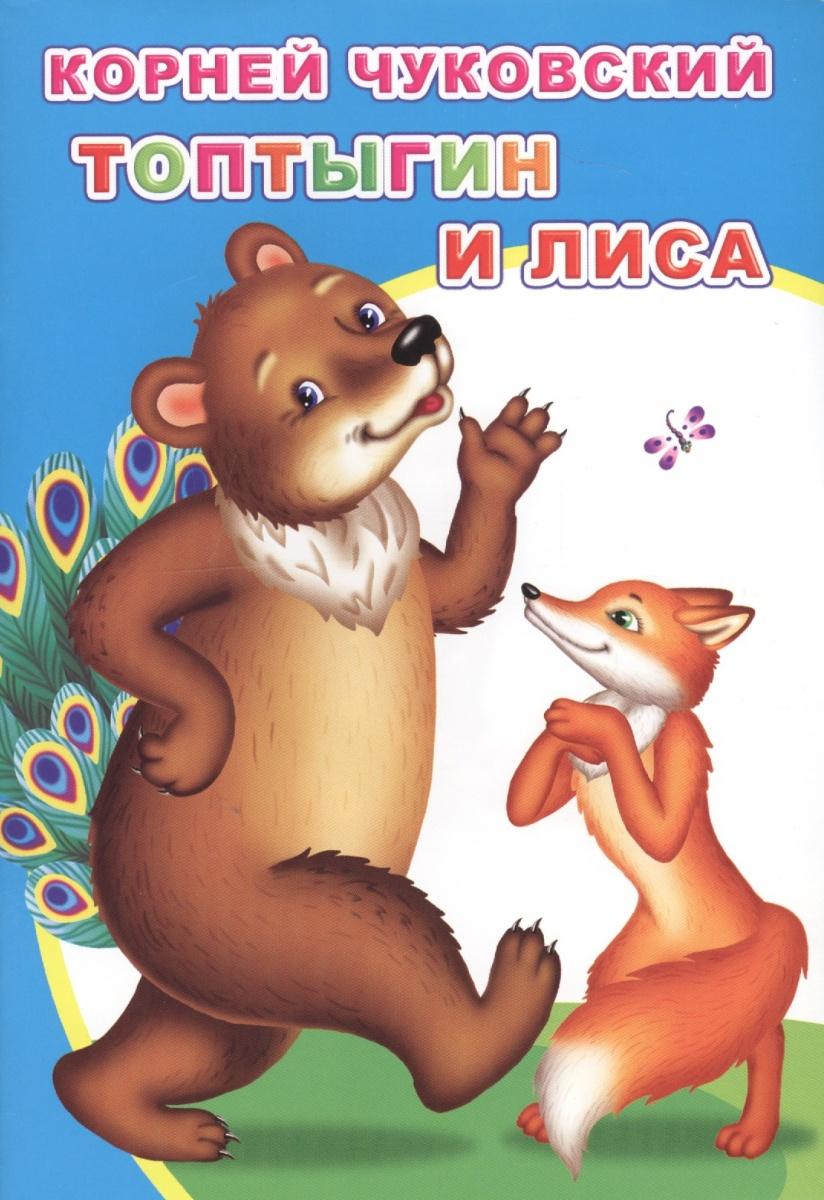 Чуковский К. Топтыгин и лиса