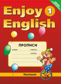 Enjoy English-1 2-3 кл Прописи