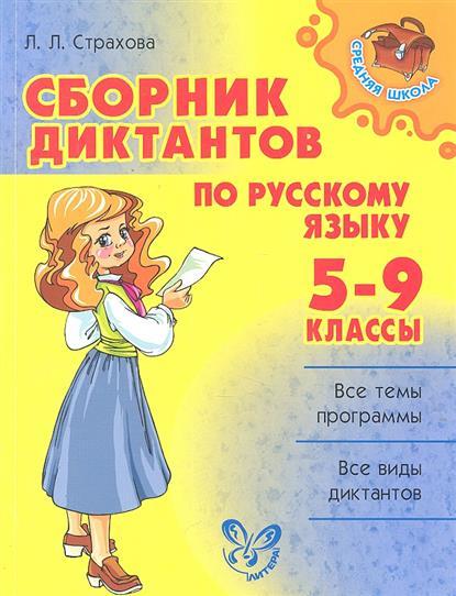 Сборник диктантов по русскому языку 5-9 кл.