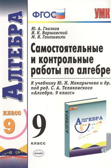 Алгебра класс Самостоятельные и контрольные работы по алгебре  Алгебра 9 класс Самостоятельные и контрольные работы по алгебре К учебнику Ю