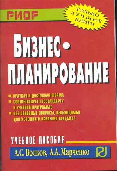 Волков А., Марченко А. Бизнес-планирование Учеб. пос. цена 2017