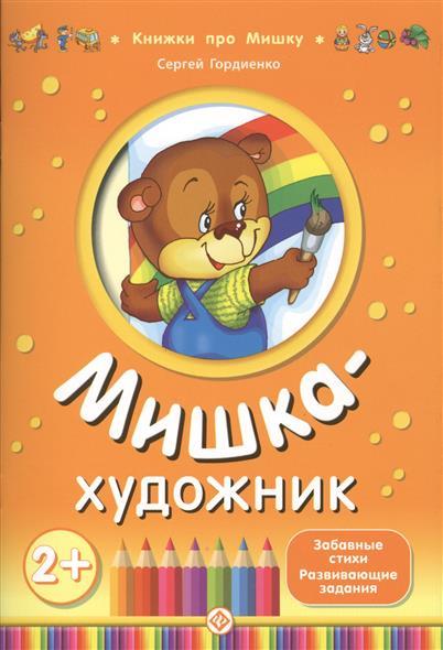 Гордиенко С. Мишка-художник (2+) гордиенко с мишка путешественник 2
