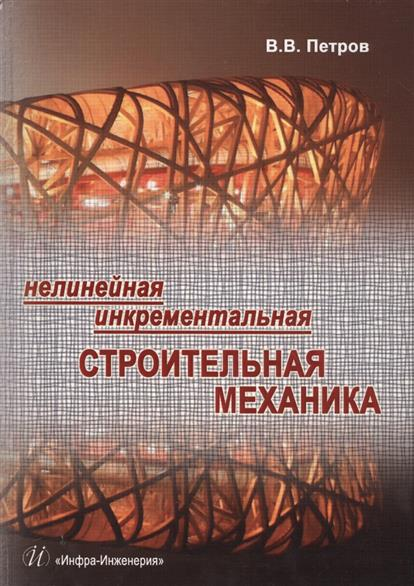 Петров В. Нелинейная инкрементальная строительная механика vosoco commercial electric pasta cooker electric noodle machine 2000w stainless steel pasta boiler cooker electric heating furna