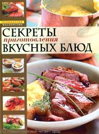 Чижова А. (сост.) Секреты приготовления вкусных блюд