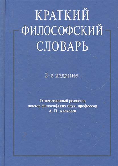 Краткий философский словарь